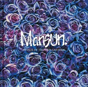 Mansun: Attack Of The Grey Lantern (1997/2018).